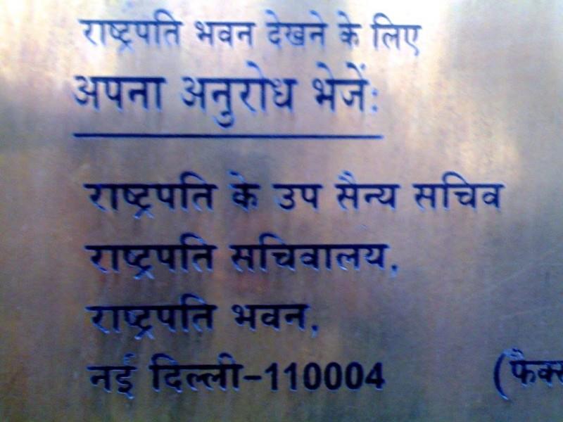 Notice board at Rashtrapati Bhavan